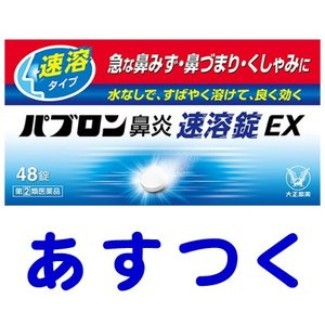 パブロン鼻炎速溶錠EX 48錠 市販薬 gionsakura