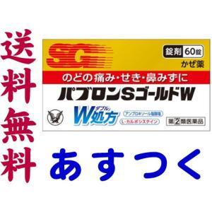 パブロンSゴールドW錠 60錠 かぜ薬|gionsakura