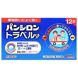 パンシロントラベルSP 12錠 gionsakura