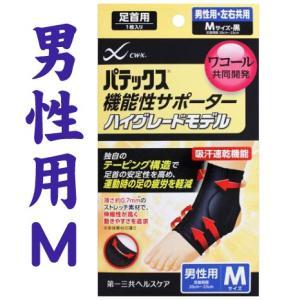 パテックス 機能性サポーター 足首用 ハイグレードモデル【男性用Mサイズ】黒|gionsakura