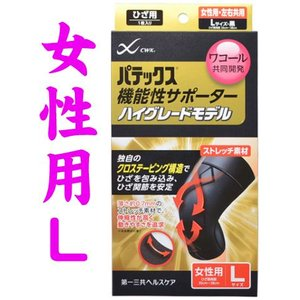 パテックス 機能性サポーター 膝(ひざ用)ハイグレードモデル【女性用Lサイズ】黒|gionsakura