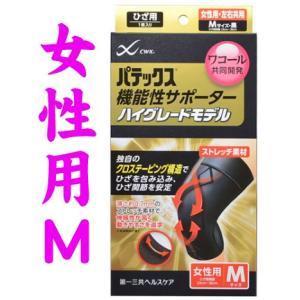 パテックス 機能性サポーター 膝(ひざ用)ハイグレードモデル【女性用Mサイズ】黒|gionsakura