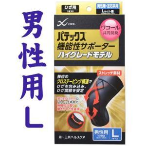 パテックス 機能性サポーター 膝(ひざ用)ハイグレードモデル【男性用Lサイズ】黒|gionsakura