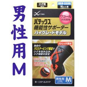 パテックス 機能性サポーター 膝(ひざ用)ハイグレードモデル【男性用Mサイズ】黒|gionsakura