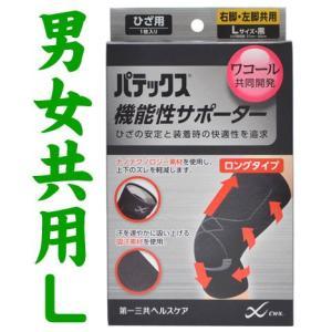パテックス 機能性サポーター 膝(ひざ用)【男女共用Lサイズ】黒|gionsakura