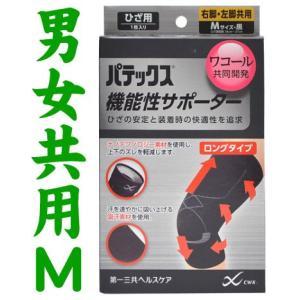 パテックス 機能性サポーター 膝(ひざ用)【男女共用Mサイズ】黒|gionsakura