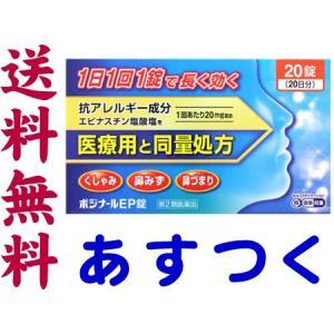 ポジナールEP錠 20錠(大容量20日分)アレジオンのジェネリック 花粉症薬|gionsakura