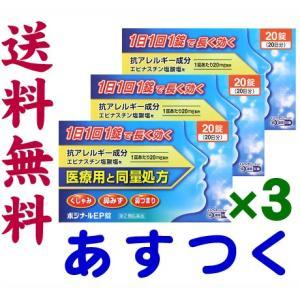 ポジナールEP錠 20錠 X 3個セット(アレジオンのジェネリック)花粉症の市販薬 gionsakura