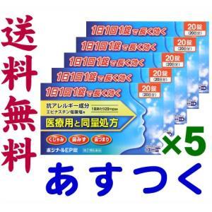 ポジナールEP錠 20錠 X 5個セット(アレジオンのジェネリック)花粉症の市販薬 gionsakura