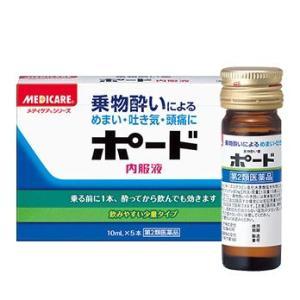ポード 内服液 10ml×5本 gionsakura