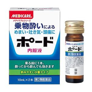 ポード 内服液 10ml×2本 gionsakura