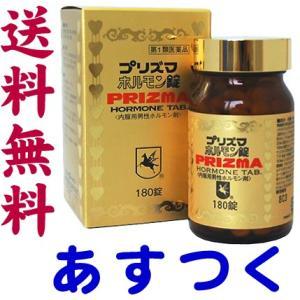 プリズマホルモン錠 180錠 ED治療薬・男性ホルモン剤|gionsakura