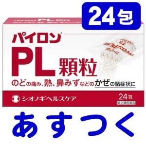 パイロンPL顆粒 24包(大容量)シオノギ