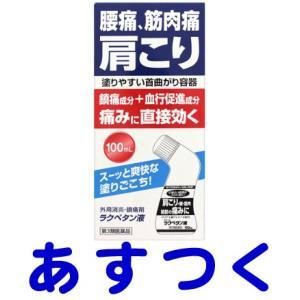 ラクペタン液 100ml|gionsakura