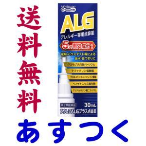 ラウレアALGプラス点鼻薬 30ml (エージーノーズのジェネリック)花粉症|gionsakura
