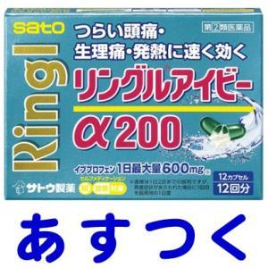 リングルアイビーα200 12カプセル|gionsakura