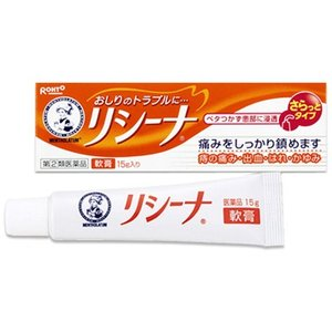 メンソレータム リシーナ軟膏A 15g|gionsakura