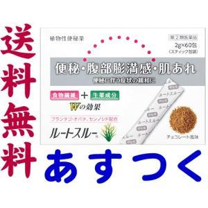 ルートスルー 60包 植物性便秘薬|gionsakura