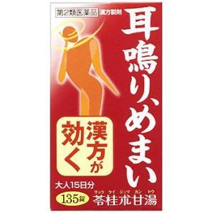 耳鳴り 苓桂朮甘湯エキス錠N「コタロー」135錠|gionsakura