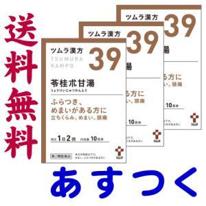 苓桂朮甘湯 20包 ツムラ漢方薬 39|gionsakura