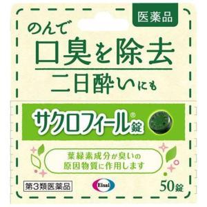 サクロフィール錠 50錠 口臭除去剤 エーザイ gionsakura