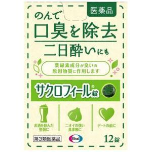 サクロフィール錠 12錠 口臭除去剤 エーザイ gionsakura