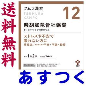 柴胡加竜骨牡蛎湯 24包 ツムラ漢方薬 12|gionsakura