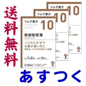 柴胡桂枝湯 20包 ツムラ漢方薬 10 gionsakura