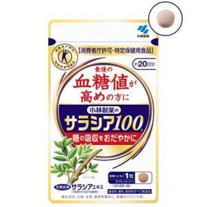 【特定保健用食品】小林製薬のサラシア100は、天然のサラシアを原料とし、食後の血糖値を上昇させる糖の...
