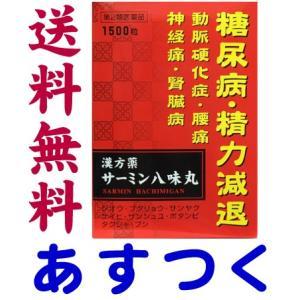 サーミン八味丸 漢方薬 1500粒 gionsakura