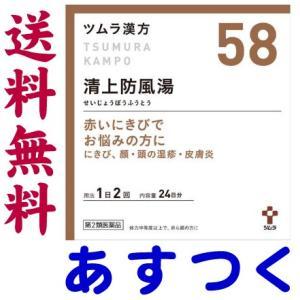 清上防風湯 48包 ツムラ漢方薬 58|gionsakura