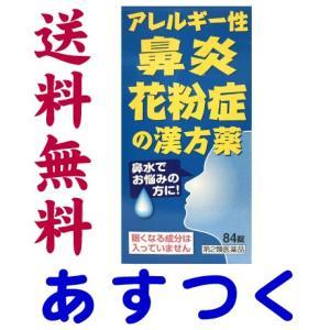 花粉症鼻炎 小青竜湯エキス錠N「コタロー」84錠|gionsakura