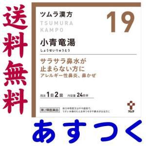 小青竜湯 48包 ツムラ漢方薬 19|gionsakura