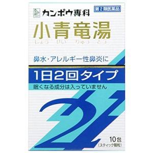 クラシエ 漢方小青竜湯エキス顆粒SII 10包 (1日2回タイプ)|gionsakura