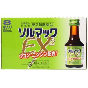 ソルマックEX2 50ml×8本 gionsakura