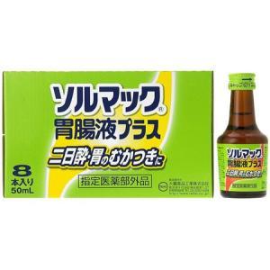ソルマック 胃腸液プラス 50ml×8本入 gionsakura