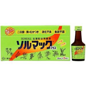 ソルマックプラス 25ml×5本 gionsakura