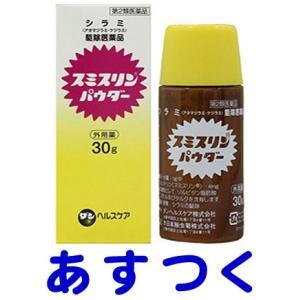 スミスリンパウダー 30g しらみ駆除薬・毛じらみ退治|gionsakura
