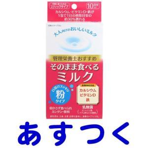 管理栄養士おすすめ 食べるミルク粉タイプ 10包入|gionsakura