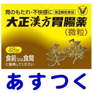 大正漢方胃腸薬(微粒)48包 gionsakura