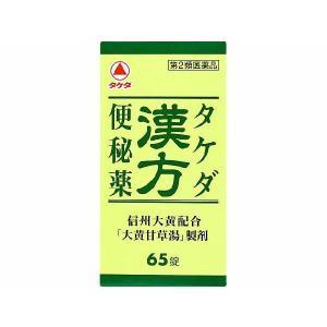 タケダ漢方便秘薬 65錠|gionsakura