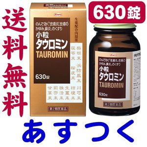 小粒タウロミン 630錠(コーワ)|gionsakura