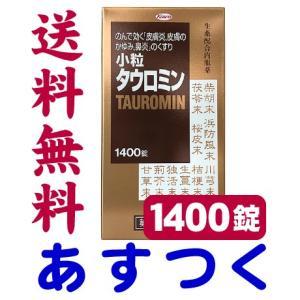 小粒タウロミン 1400錠(コーワ)|gionsakura