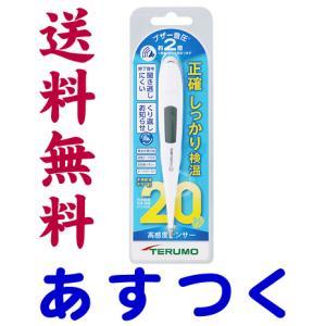 テルモ電子体温計 C230 gionsakura