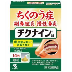 チクナインa 14包 蓄膿症薬|gionsakura