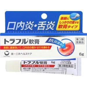トラフル軟膏 6g gionsakura