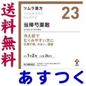 当帰芍薬散 48包 ツムラ漢方薬 23|gionsakura
