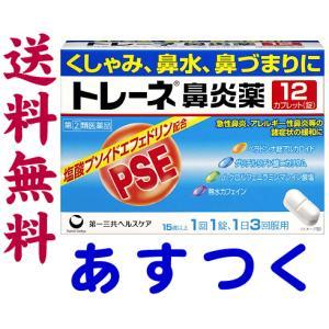 トレーネ鼻炎薬 12カプレット|gionsakura