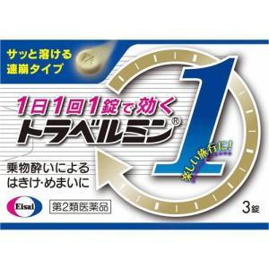 トラベルミン1(ワン) 3錠 エーザイ