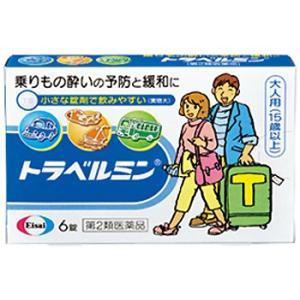 【第2類医薬品】市販薬 トラベルミンは、乗り物酔い症状(めまい、吐き気、頭痛)の予防、及び緩和に有効...